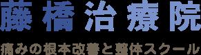 藤橋治療院